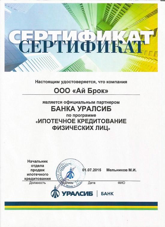 Ипотечный брокер ай брок отзывы документы для кредита Улица Академика Янгеля